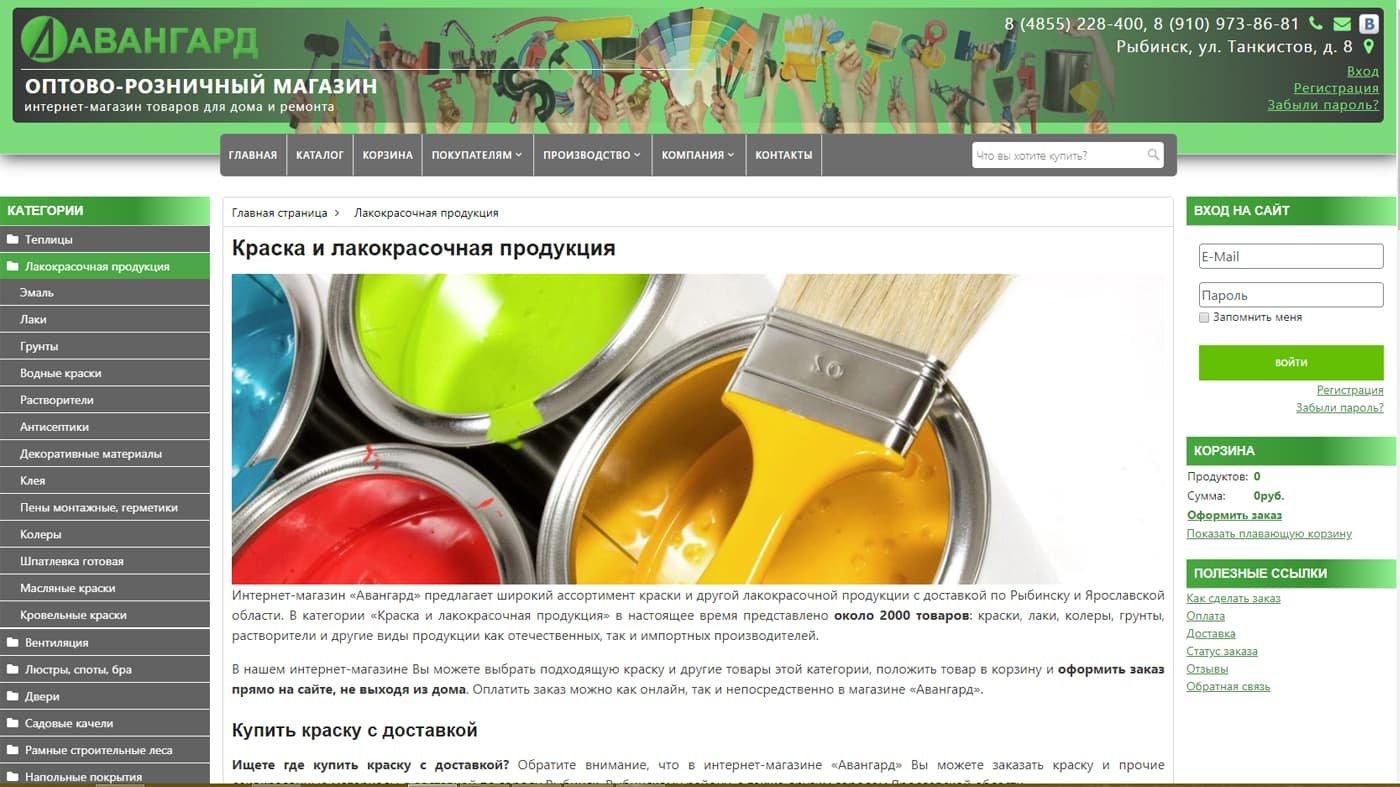 Авангард Рыбинск Интернет Магазин Каталог Товаров