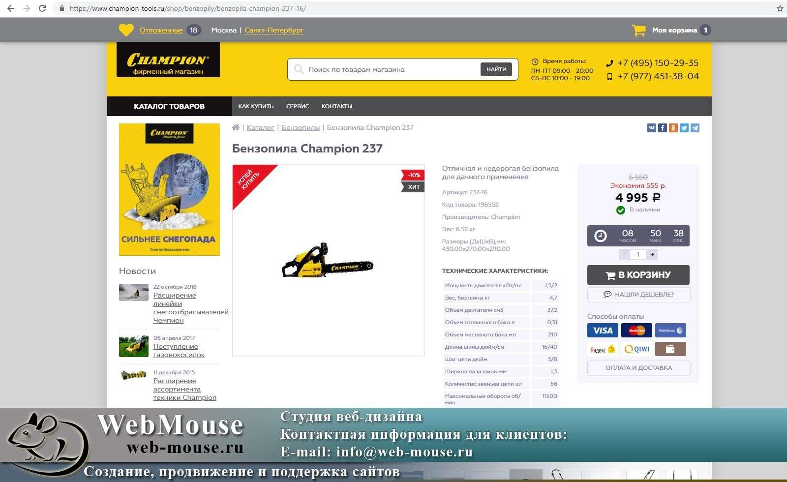 Магазин Champion Официальный Сайт На Русском