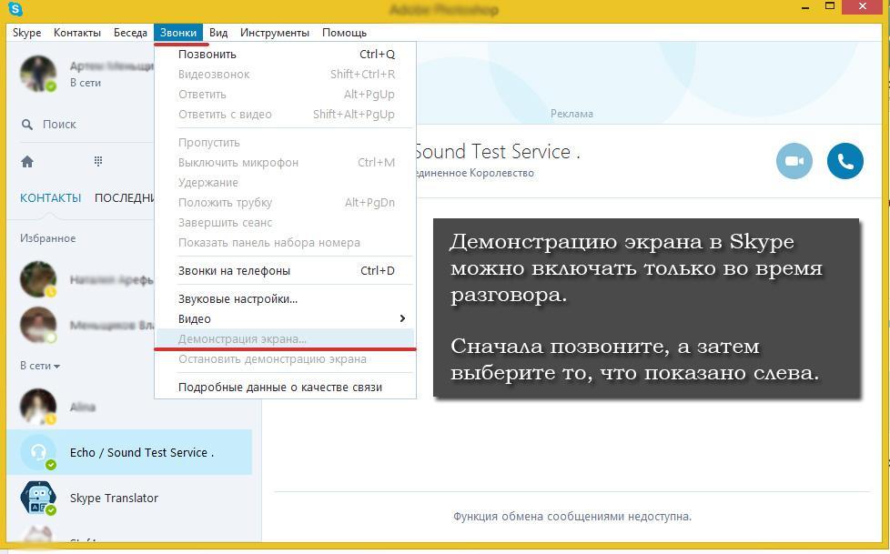 Хостинг контактов скайп хостинг с тестовым периодам